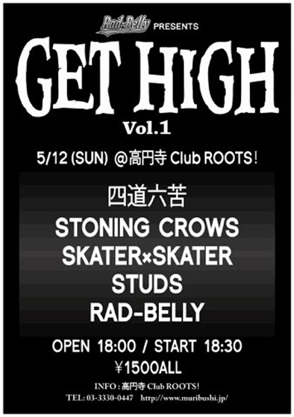 GET HIGH vol.1 flyer