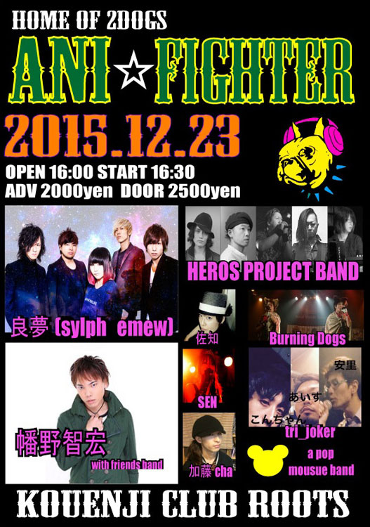「ANI☆FIGHTER vol.1」 flyer