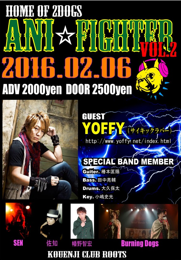HOME OF 2DOGSシリーズ 『ANI☆FIGHTER vol.2』